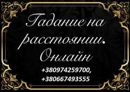 Ancient fortune-telling and rituals. Clairvoyant help. Tarot reader online
