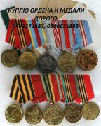 Buy medals of the USSR and tsarist Russia. To sell the coin expensive