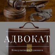 Help of a lawyer in criminal cases Kiev and region