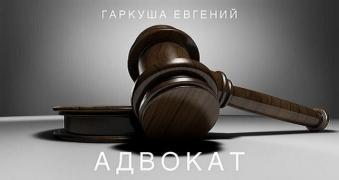 Lawyer in Kiev for criminal cases