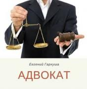 Legal services in Kiev. Lawyer services in court