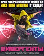 National online tournament for hip-hop the Divergents