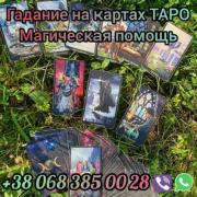 Tarot reading services. Fortune telling in person and online