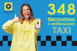 Taxi Avangard - transfer, intercity transportation